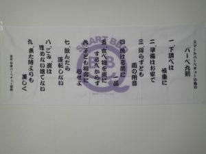 日本バーベキュー協会バーべ九則
