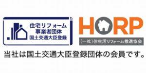HORP 住生活リフォーム推進協会