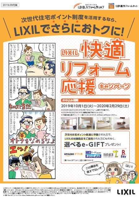 LIXIL快適リフォーム応援キャンペーン