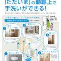 「ただいま」の動線上で手洗いができる!